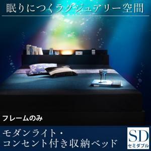 モダンライト・コンセント付き収納ベッド Pesante ペザンテ ベッド