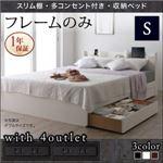 収納ベッド シングル【フレームのみ】フレームカラー:ブラック スリム棚・多コンセント付き・収納ベッド Splend スプレンド
