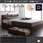 収納ベッド ダブル【フレームのみ】フレームカラー:ブラック スリム棚・多コンセント付き・収納ベッド Splend スプレンド