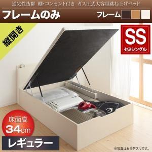 通気性抜群 棚コンセント付 跳ね上げベッド Prostor プロストル ベッド 縦開き 深さレギュラー