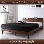 すのこベッド シングル【フレームのみ】フレームカラー:ブラック 棚・コンセント付きデザインすのこベッド Reister レイスター