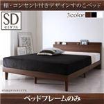 すのこベッド セミダブル【フレームのみ】フレームカラー:ウォルナットブラウン 棚・コンセント付きデザインすのこベッド Reister レイスター