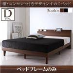 すのこベッド ダブル【フレームのみ】フレームカラー:ウォルナットブラウン 棚・コンセント付きデザインすのこベッド Reister レイスター