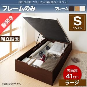 【組立設置費込】収納ベッド シングル 縦開き/深さラージ【フレームのみ】フレームカラー:ホワイト 通気性抜群_ガス圧式大容量跳ね上げベッド No-Mos ノーモス