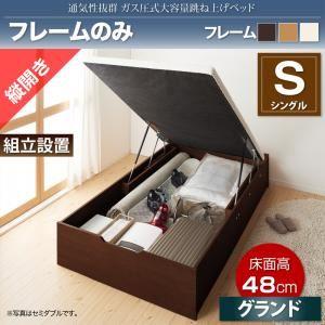 【組立設置費込】収納ベッド シングル 縦開き/深さグランド【フレームのみ】フレームカラー:ホワイト 通気性抜群_ガス圧式大容量跳ね上げベッド No-Mos ノーモス
