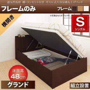 【組立設置費込】収納ベッド シングル 横開き/深さグランド【フレームのみ】フレームカラー:ホワイト 通気性抜群 棚コンセント付 跳ね上げベッド Prostor プロストル