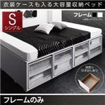 収納ベッド シングル 引き出しなし【フレームのみ】フレームカラー:ブラック 衣装ケースも入る大容量デザイン収納ベッド SCHNEE シュネー