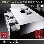 収納ベッド シングル 引出し2杯【フレームのみ】フレームカラー:ホワイト 衣装ケースも入る大容量デザイン収納ベッド SCHNEE シュネー