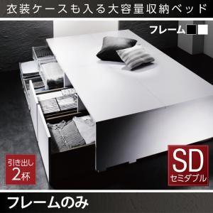収納ベッドセミダブル引き出しなし【フレームのみ】フレームカラー:ブラック衣装ケースも入る大容量デザイン収納ベッドSCHNEEシュネー