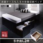 【本体別売】引出し2杯 カラー:ブラック 衣装ケースも入る大容量デザイン収納ベッド SCHNEE シュネー 専用別売品