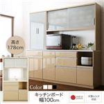 キッチンボード 幅100/高さ178cm カラー:ホワイト 大型レンジ対応 清潔感のある印象が特徴 Ethica エチカ