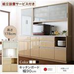 【組立設置費込】キッチンボード 幅90/高さ178cm カラー:ナチュラル 大型レンジ対応 清潔感のある印象が特徴 Ethica エチカ