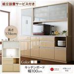 【組立設置費込】キッチンボード 幅100/高さ178cm カラー:ホワイト 大型レンジ対応 清潔感のある印象が特徴 Ethica エチカ