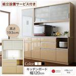 【組立設置費込】キッチンボード 幅120/高さ193cm カラー:ホワイト 大型レンジ対応 清潔感のある印象が特徴 Ethica エチカ