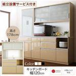 【組立設置費込】キッチンボード 幅120/高さ178cm カラー:ブラウン 大型レンジ対応 清潔感のある印象が特徴 Ethica エチカ