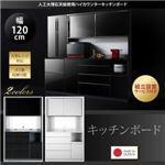 【組立設置費込】キッチンボード 幅120cm カラー:クリスタルブラック 大型レンジ対応 UV塗装人工大理石天板ハイカウンター95cm Chartres シャルトル