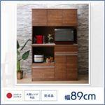 キッチンボード 幅89cm カラー:ウォルナットブラウン 大型レンジ対応 キッチン家電が使いやすい高さに置けるハイカウンター93cm Hugo ユーゴー