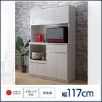キッチンボード 幅117cm カラー:ハイグロスホワイト 大型レンジ対応 キッチン家電が使いやすい高さに置けるハイカウンター93cm Hugo ユーゴー