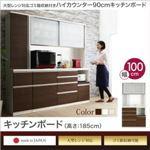 キッチンボード 幅100/高さ185cm カラー:ホワイト 大型レンジ対応 ゴミ箱収納付き ハイカウンター90cm OLEGANO オレガノ