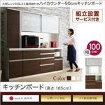 【組立設置費込】キッチンボード 幅100/高さ185cm カラー:ホワイト 大型レンジ対応 ゴミ箱収納付き ハイカウンター90cm OLEGANO オレガノ