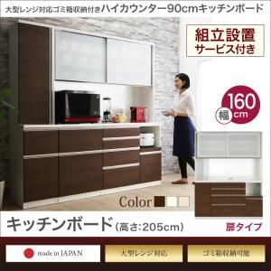 【組立設置費込】キッチンボード 幅160/高さ205cm【扉タイプ】カラー:ステン 大型レンジ対応 ゴミ箱収納付き ハイカウンター90cm OLEGANO オレガノ