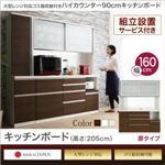 【組立設置費込】キッチンボード 幅160/高さ205cm【扉タイプ】カラー:ウォルナット 大型レンジ対応 ゴミ箱収納付き ハイカウンター90cm OLEGANO オレガノ