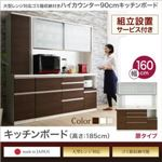 【組立設置費込】キッチンボード 幅160/高さ185cm【扉タイプ】カラー:ウォルナット 大型レンジ対応 ゴミ箱収納付き ハイカウンター90cm OLEGANO オレガノ