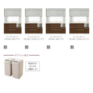 キッチンボード 幅140/高さ185cm【引き出しタイプ】カラー:ホワイト 大型レンジ対応 ゴミ箱収納可能 ハイカウンター90cm OLEGANO オレガノ
