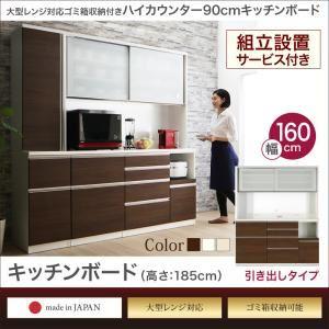 【組立設置費込】キッチンボード 幅160/高さ185cm【引き出しタイプ】カラー:ホワイト 大型レンジ対応 ゴミ箱収納付き ハイカウンター90cm OLEGANO オレガノ