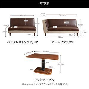 ダイニングセット 3点セット(テーブル+バックレストソファ1脚+アームソファ1脚)幅120cm テーブルカラー:ホワイト モダンリフトテーブルリビングダイニング LIMODE リモード