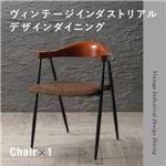 【テーブルなし】チェア(1脚) 座面カラー:ブラウン ヴィンテージ インダストリアルデザイン ダイニング Almont オルモント