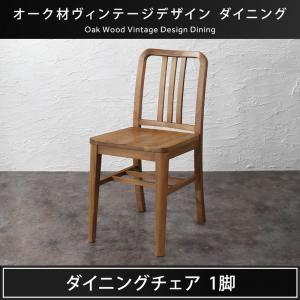 【テーブルなし】チェア(1脚) 座面カラー:ブラウン オーク材 ヴィンテージデザイン ダイニング Dryden ドライデン