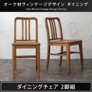 【テーブルなし】チェア2脚セット 座面カラー:ブラウン オーク材 ヴィンテージデザイン ダイニング Dryden ドライデン
