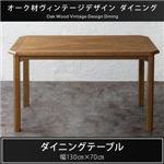 【単品】ダイニングテーブル 幅130cm テーブルカラー:ブラウン オーク材 ヴィンテージデザイン ダイニング Dryden ドライデン