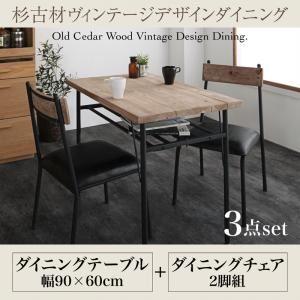 ダイニングセット 3点セット(テーブル+チェア2脚)幅90cm テーブルカラー:ヴィンテージナチュラル×ブラック 杉古材ヴィンテージデザインダイニング Bartual バーチュアル