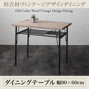 【単品】ダイニングテーブル 幅90cm テーブルカラー:ヴィンテージナチュラル×ブラック 杉古材ヴィンテージデザインダイニング Bartual バーチュアル