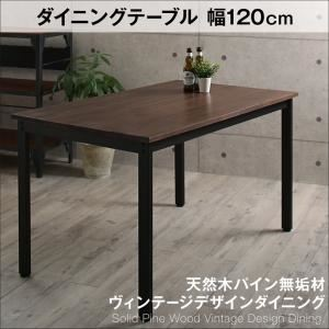 【単品】ダイニングテーブル 幅120cm テーブルカラー:ブラウン×ブラック 天然木パイン無垢材ヴィンテージデザインダイニング Wirk ウィルク