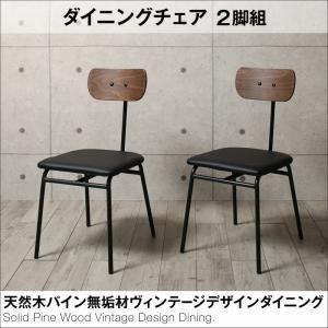 【テーブルなし】チェア2脚セット 座面カラー:ブラウン×ブラック 天然木パイン無垢材ヴィンテージデザインダイニング Wirk ウィルク
