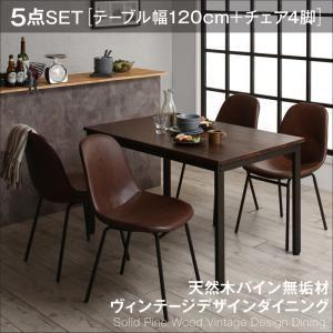 ダイニングセット 5点セット(テーブル+チェア4脚)幅120cm テーブルカラー:ブラウン×ブラック 天然木パイン無垢材ヴィンテージデザインダイニング Liage リアージュ