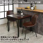 ダイニングセット 3点セット(テーブル+チェア2脚)幅75cm テーブルカラー:ブラウン×ブラック 天然木パイン無垢材ヴィンテージデザインダイニング Liage リアージュ