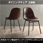 【テーブルなし】チェア2脚セット 座面カラー:ブラウン×ブラック 天然木パイン無垢材ヴィンテージデザインダイニング Liage リアージュ