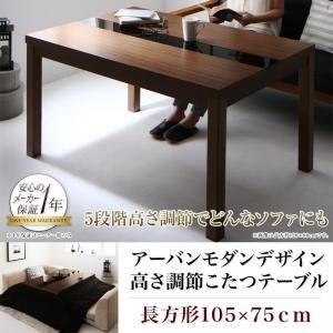 【単品】こたつテーブル 長方形(75×105cm) メインカラー:ブラック×ウォールナットブラウン 5段階で高さが変えられる アーバンモダンデザイン高さ調整こたつテーブル GREGO グレゴ