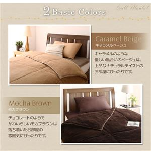 【単品】毛布 シングル メインカラー:キャラメルベージュ 保温わたアルヒートスーパー入り二層キルト毛布