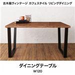 【単品】ダイニングテーブル 幅120cm テーブルカラー:ヴィンテージブラウン 古木風 ヴィンテージ カフェスタイル リビングダイニング TOLD トルド