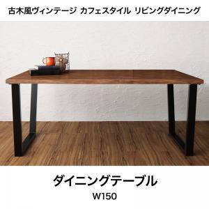 【単品】ダイニングテーブル 幅150cm テーブルカラー:ヴィンテージブラウン 古木風 ヴィンテージ カフェスタイル リビングダイニング TOLD トルド