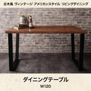 【単品】ダイニングテーブル 幅120cm テーブルカラー:ヴィンテージブラウン 古木風 ヴィンテージ アメリカンスタイル リビングダイニング 99 ダブルナイン