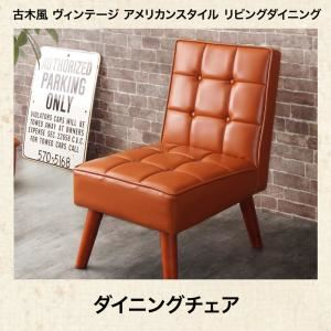 【テーブルなし】チェア(1脚) 座面カラー:キャメルブラウン 古木風 ヴィンテージ アメリカンスタイル リビングダイニング 99 ダブルナイン