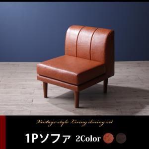 ソファー 1人掛け 座面カラー:キャメルブラウン 高さ調節ヴィンテージ・リビングダイニング Antield アンティルド 商品画像