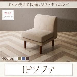 ソファー 1人掛け 座面カラー:ベージュ ずっと使えて快適。高さ調節できるダイニング Famoria ファモリア 商品画像