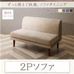 ソファー 2人掛け 座面カラー:ブラウン ずっと使えて快適。高さ調節できるダイニング Famoria ファモリア